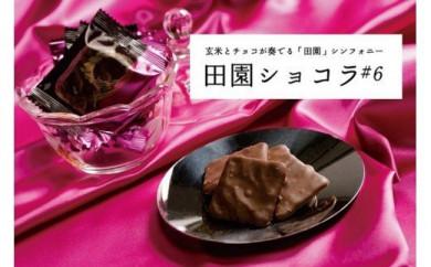 田園ショコラ#6 15個入り3箱セット<酒田米菓>