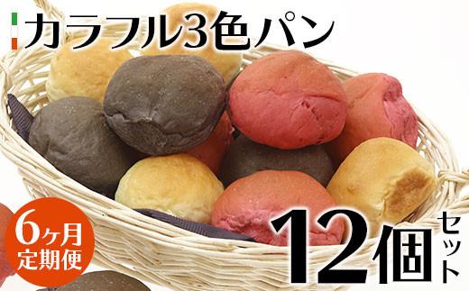 【定期便/6ヶ月】小野寺シェフの手作り3色パン バンズ12個セット A