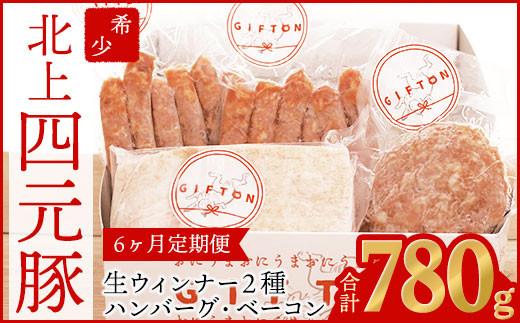 【GIFTON】北上産希少豚 四元豚 ベーコン ハンバーグ ウインナー2種  780g【6ヶ月 定期便】