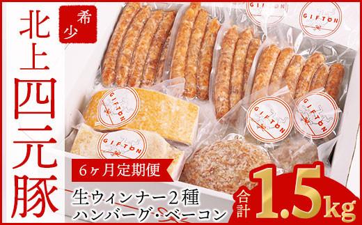 【GIFTON】北上産の四元豚 ベーコン ウインナー ハンバーグ セット【定期便 6か月】