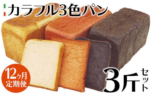【定期便/12ヶ月】小野寺シェフの手作り3色パン 3斤 B