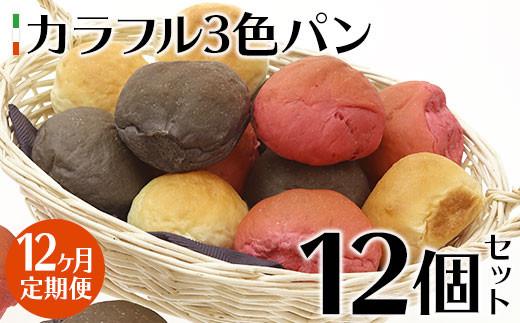 【定期便/12ヶ月】小野寺シェフの手作り3色パン バンズ12個 A
