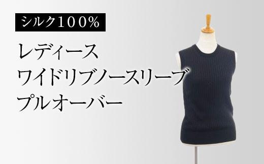 【UTOカシミヤ】シルク100% レディースワイドリブノースリーブプルオーバー