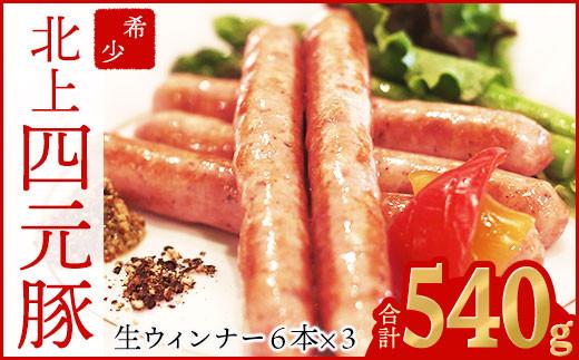 【GIFTON】岩手・北上産四元豚 生ウインナー 540g (6本入り×3P)
