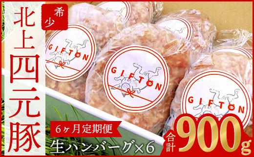 【GIFTON】岩手・北上産 四元豚 ハンバーグ 6個詰め合わせ 900g 【6ヶ月定期便】