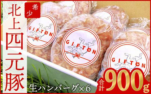 【GIFTON】北上産の希少四元豚 感動生ハンバーグ 150g×6個 詰め合わせギフト 900g