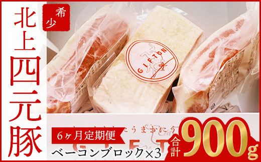 【GIFTON】北上産 四元豚 熟成ベーコンブロック3個 900g 【6ヶ月定期便】