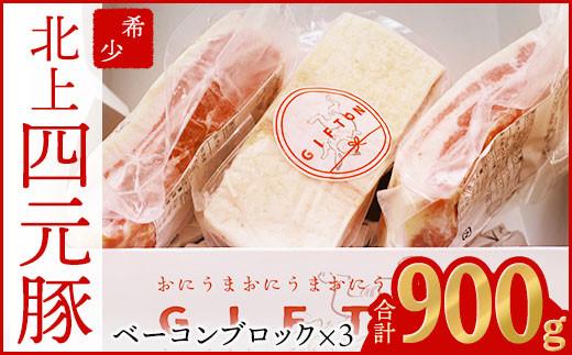【GIFTON】北上産の希少四元豚 ギフトンの感動ベーコン ブロック3個セット 900g