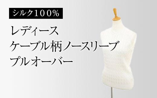 【UTOカシミヤ】シルク100% レディースケーブル柄ノースリーブプルオーバー