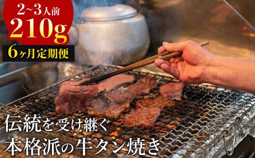 【定期便/6ヶ月】【太助の牛タンの味】伝統を引き継ぐ 北上市の牛たん 2~3人前用( 210g)