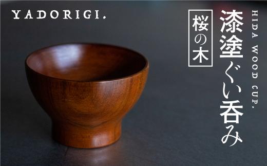 漆塗り さくらの木のぐい呑み 岐阜県産 桜の木 酒器 家具工房やどりぎ
