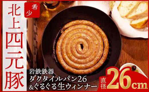 【GIFTON】感動コラボ!岩鉄鉄器 フライパン26 & 四元豚のぐるぐる生ウインナーセット