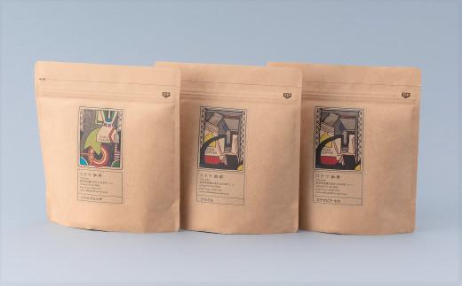 M12S45 コーヒー豆3種類(マイルド)