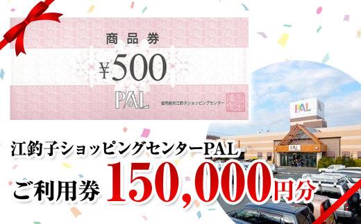 江釣子ショッピングセンター・パル (PAL) 利用券 15万円分