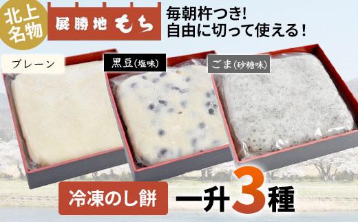展勝地もち 冷凍のし餅三種セット 約1,100g×3枚