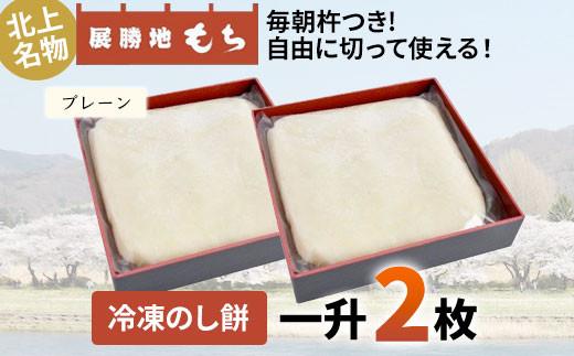 展勝地もち 冷凍のし餅一升 約1,100g×2枚
