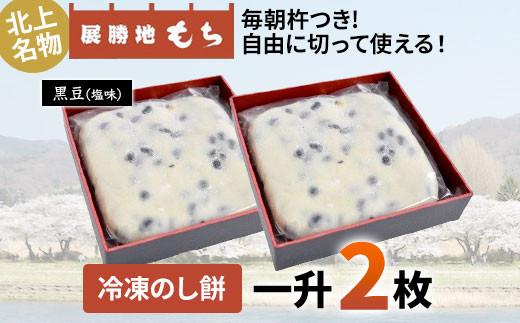 展勝地もち 冷凍のし餅一升 約1,100g×2枚 (黒豆・塩味)