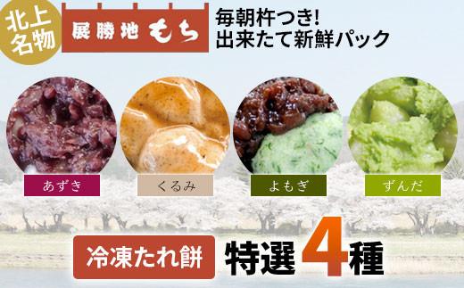 北上名物展勝地もち 冷凍たれ餅特選4種(あずき・くるみ・よもぎ・ずんだ)セット