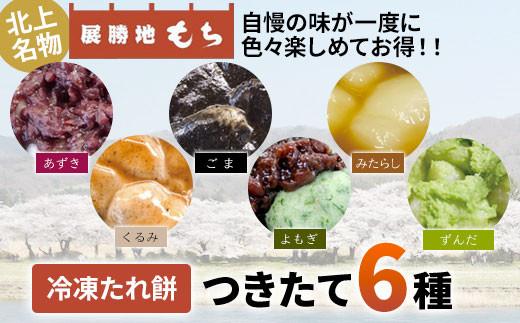 北上名物展勝地もち 冷凍たれ餅 たっぷり6種セット