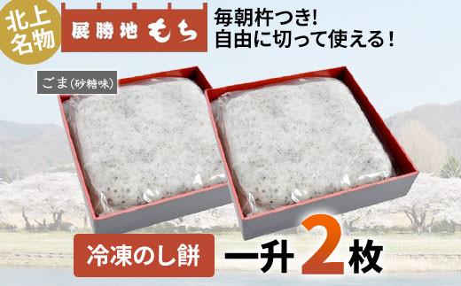 展勝地もち 冷凍のし餅一升 約1,100g×2枚 (胡麻・砂糖味)