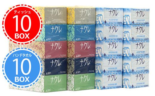 【東北限定】ナクレ ペーパーハンドタオル5箱×2 ティッシュ 5箱×2