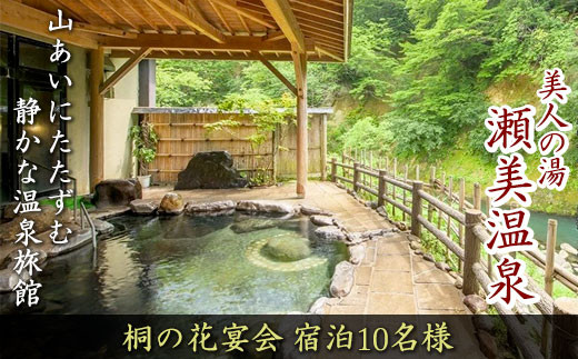 北上の名所 瀬美温泉・桐の花宴会 宿泊10名様