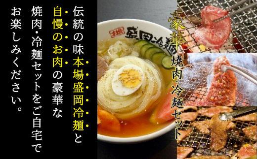 【やまなか家】 豪華焼肉・冷麺セット