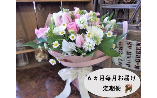 【定期便 / 6ヶ月】季節の花束