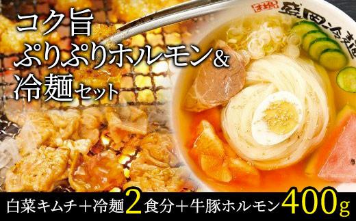 【やまなか家】コク旨ぷりぷりホルモン・冷麺セット