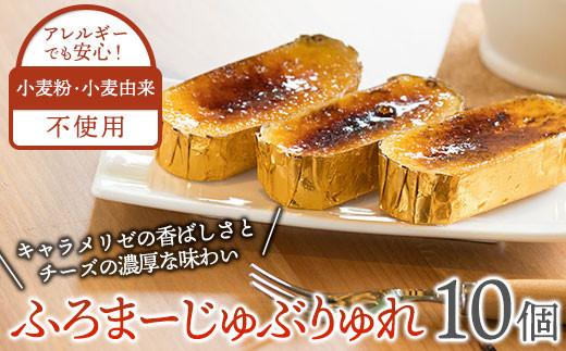 【小麦不使用】ふろまーじゅぶりゅれ 10個