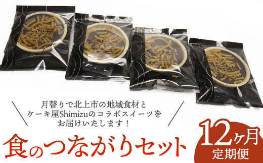 【定期便/12ヶ月】 ケーキ屋SHIMIZU 食のつながりセット
