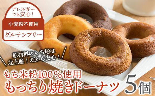【グルテンフリー/北上産もち粉100%】 もっちり焼きドーナツ5個