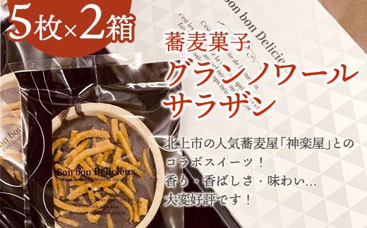 蕎麦菓子 グランノワールサラザン 5枚入り×2箱