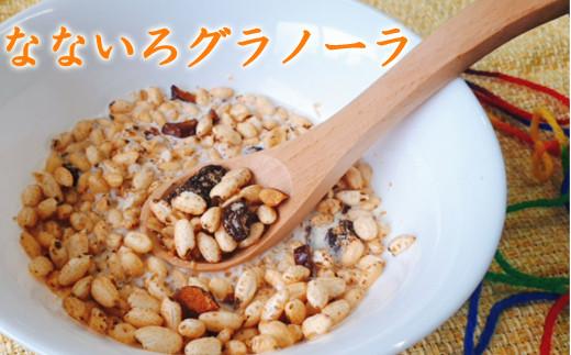 BL-001 なないろグラノーラ「パフっと玄米&カリッと豆豆」合計6食入り