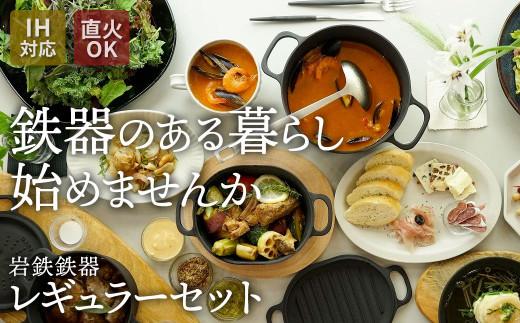 【IH対応】岩鉄鉄器 ダクタイルシリーズ レギュラーセット フライパン 鍋