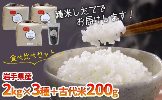 【農薬節約栽培】お米食べ比べセットE(3種各2kg+古代米100g)