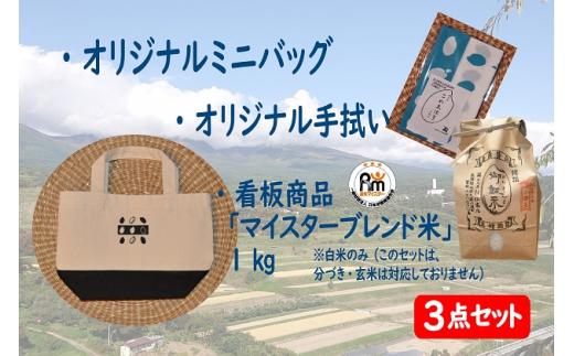 [№5915-0669]バッグ3点セット小(ミニバッグ・オリジナル手拭・マイスターブレンド米1kg)