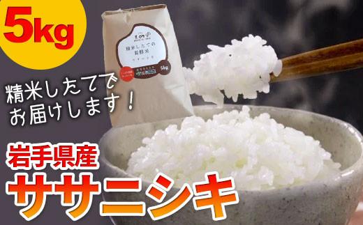 【農薬節約栽培】 北上産 せいぶ農産米 ササニシキ 5kg★