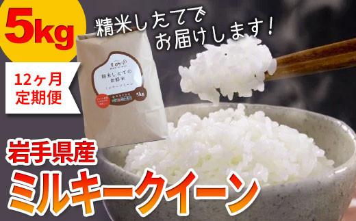 【定期便/12ヶ月】農薬節約栽培 せいぶ農産米 ミルキークイーン (5kg)