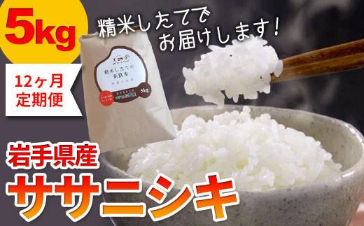 【定期便/12ヶ月】農薬節約栽培 せいぶ農産米 ササニシキ (5kg)