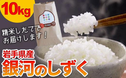 【農薬節約栽培】 せいぶ農産米 岩手ブランド米 銀河のしずく 10kg