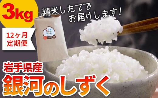 【定期便/12ヶ月】農薬節約栽培 せいぶ農産米 銀河のしずく(3kg)