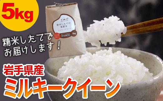 【農薬節約栽培】 北上産 せいぶ農産米 ミルキークイーン 5kg★