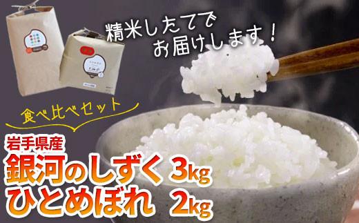 【農薬節約栽培】 食べ比べセットG(銀河のしずく3kg・ひとめぼれ2kg)