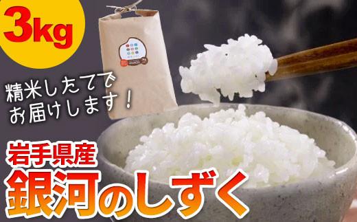 【農薬節約栽培】せいぶ農産米 岩手ブランド米 銀河のしずく 3kg
