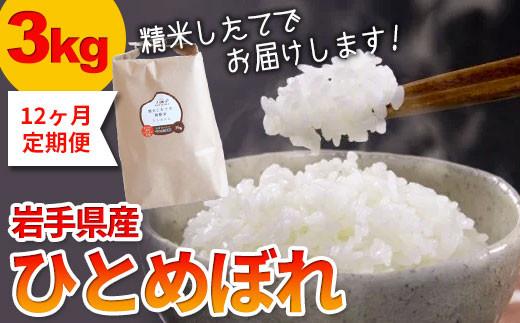【定期便/12ヶ月】農薬節約栽培 せいぶ農産米 ひとめぼれ(3kg)
