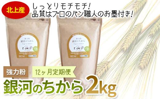 【定期便/12ヶ月】強力粉「銀河のちから」1kg×2袋セット