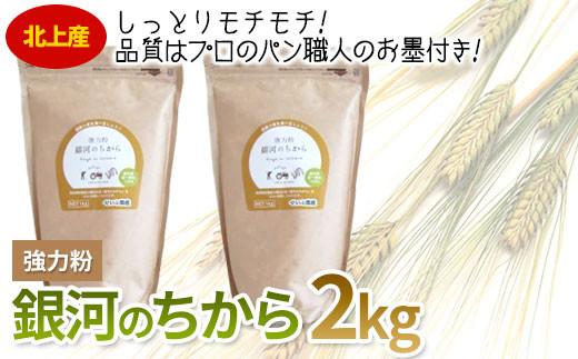 【人気急上昇中】西部開発農産 強力粉 銀河のちから(1kg x 2袋)