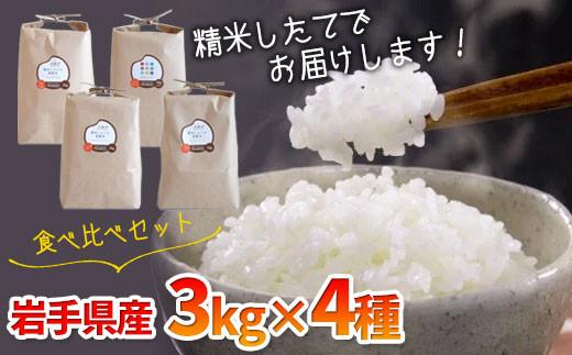【農薬節約栽培】お米食べ比べセットF(4種各 3kg)