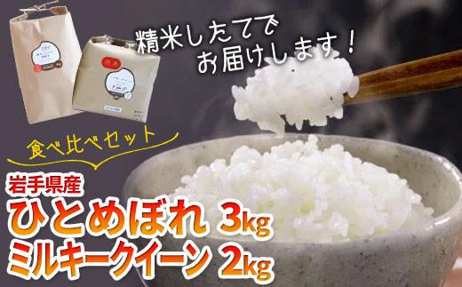 食べ比べセットI(ひとめぼれ3kgとミルキークイーン2kg)